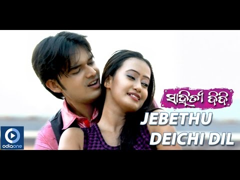 Odia Movie | Sahitya Didi | Jebethu Deichi Dil-Khuda Jane | Ronak | Aditi Mukherjee | Latest Song