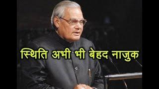 Atal Bihari Vajpayee: Condition Still Critical: AIIMS - ABPNEWSTV