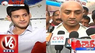 My Full Support Is To Galla Jaydev Says Mahesh Babu - Teenmaar News - V6NEWSTELUGU