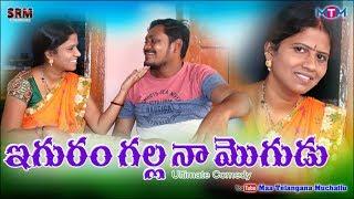 Eguram Galla Naa Mogudu //Comedy//16//Telugu Short Film// Maa Telangana Muchatlu - YOUTUBE