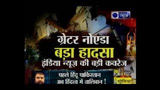 इंडिया न्यूज़ की ग्राउंड रिपोर्ट: दिल्ली -एनसीआर में मौत की कितनी इमारत ? - ITVNEWSINDIA