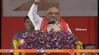 BJP Chief Amit Shah Address At Public Meeting In karimnagar | News - INEWS