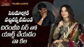 Working with Chiranjeevi sir has been a dream come true: Tamannaah || Sye Raa Teaser Launch - IGTELUGU