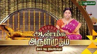 Divya Prabandham – Iniya Udhayam 14-09-2016 – Puthuyugam TV