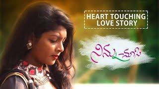 Heart Touching Love Story 'NinnuChoosi ' (నిన్ను చూసి) telugu short films 2017 - YOUTUBE