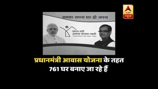 Master Stroke: Houses under PM Housing Scheme to have tiles with PM Modi and CM Shivraj pr - ABPNEWSTV