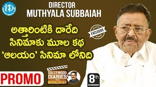 Director Muthyala Subbaiah Exclusive Interview Promo | Tollywood Diaries with Muralidhar #8 - IDREAMMOVIES