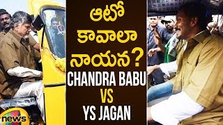 Chandrababu Naidu Vs YS Jagan Auto Riding | AP Political News | 2019 AP Elections | Mango News - MANGONEWS