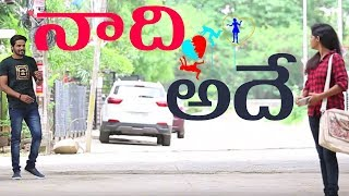 నాది అదే | Naadi Adey | Latest Telugu Short Film 2019 | South Reels - YOUTUBE