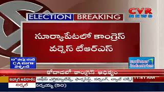 TRS Vs Congress in Suryapet | Congress Lead in Kodad | CVR News - CVRNEWSOFFICIAL