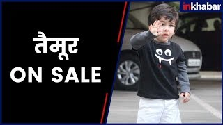 See Taimur Ali Khan's Doll For Sale | हज़ार से भी ज्यादा में बिकेगा तैमूर अली खान का गुड्डा - ITVNEWSINDIA