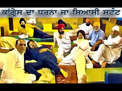 <p>Spokesman TV talked to people and asked for their views regarding Two Day Congress Dharna in Punjab Assembly.</p>