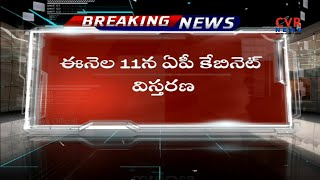 AP Cabinet Expansion On 11th November :CM Chandrababu Plans to Replace Empty Cabinet Seats l CVRNEWS - CVRNEWSOFFICIAL