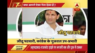 Gujarat Assembly Elections: Congress leader Jitu Patwari rescues injured of a bus accident - ABPNEWSTV