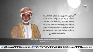 النطق السامي في الانعقاد السنوي لمجلس عمان   12 نوفمبر 2012 م