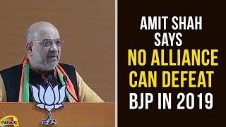 Amit Shah Says No Alliance Can Defeat BJP in 2019 | Amit Shah Latest Speech | Mango News - MANGONEWS