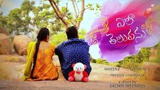Ela Telupanu - Ela Telupanu Telugu Latest Short Film 2018 | Directed By Sachin Srinivas | Top Angle - YOUTUBE