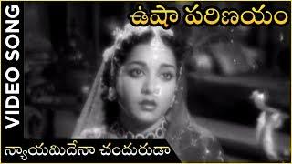 Nayamidena Chanduruda Video Song | Usha Parinayam Movie | S.V Ranga Rao | Kantha Rao | Jamuna - RAJSHRITELUGU