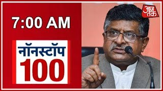 Nonstop 100 | Data War Brews Between BJP And Congress; BJP Accuses Congress, Congress Hits Back - AAJTAKTV