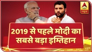 Who will win the semi-final of 2019 Lok Sabha elections? #ABPResults - ABPNEWSTV