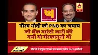 Difficult for PNB to recover 11,500 Crore from Nirav Modi, say experts - ABPNEWSTV