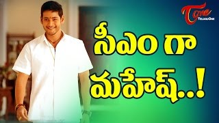 Superstar Mahesh Babu to become CM (Chief Minister) ! - TELUGUONE