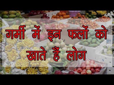 गर्मी में क्या खाएं - यह फल हैं बहुत फायदेमंद  Garmi me kya khaye yeh fal karte hain fayda