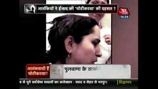 People Resorting To Mob Violence After Braid Chopping Incidents In Kashmir - AAJTAKTV