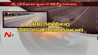 Land Pooling Scheme to take over nearly 25000 Acres for Amaravathi Express Way    NTV - NTVTELUGUHD