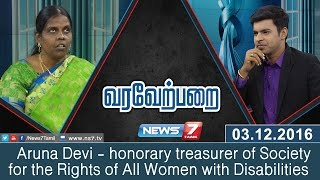 Aruna Devi – Society for the Rights of All Women with Disabilities in Varaverpparai | News7 Tamil Show