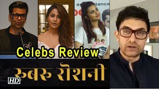 Aamir Khan's 'RUBARU ROSHNI' celebs review | Short Film - BOLLYWOODCOUNTRY