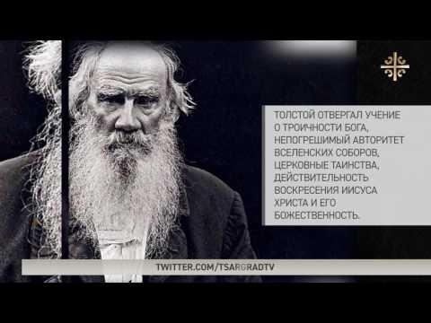 Новости православие и лев толстой магазин