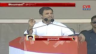 Rahul Gandhi Visits Telangana 2 Day | Attend in Private Educational Institutions Meet | CVR NEWS - CVRNEWSOFFICIAL