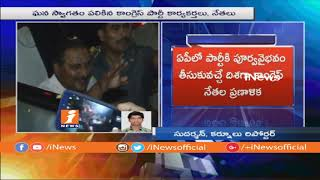 Ex CM Kiran Kumar Reddy Gets Roaring Welcome at Kurnool Toll Plaza from Congress Cadre | iNews - INEWS