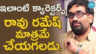 Pradeep KK About Actor Rao Ramesh ||  #ChalteChalte || Talking Movies With iDream - IDREAMMOVIES