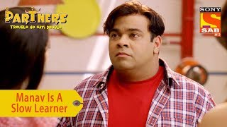 Your Favorite Character | Manav Is A Slow Learner | Partners Trouble Ho Gayi Double - SABTV