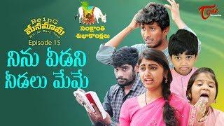 Being Menamama | Telugu Comedy | Epi #15 | Ninnu Veedani Needalu Meme | Ram Patas | TeluguOne - TELUGUONE