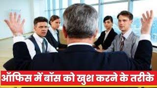 Astrology Tips for Job: ऑफिस में बॉस को खुश करने के अचूक ज्योतिष उपाय, Guru Mantra GD Vashisht - ITVNEWSINDIA