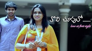 Tholi Chupulo || Telugu Short Film 2015 - YOUTUBE