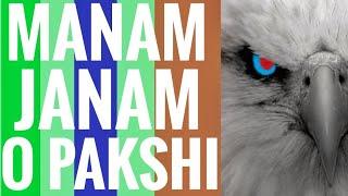 Manam Janam O Pakshi || Telugu Short film 2019 || Directed by Dr.Raj kamal - YOUTUBE