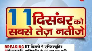 Ram Mandir debate heats up ahead of Winter Session of Parliament - ZEENEWS