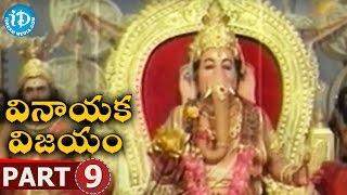 Vinayaka Vijayam Movie Part 9 || Krishnam Raju || Vanisri || Kaikala Satyanarayana || Prabha - IDREAMMOVIES