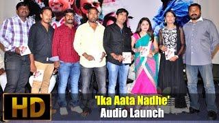 'Ika Aata Nadhe' Audio Launch - IGTELUGU