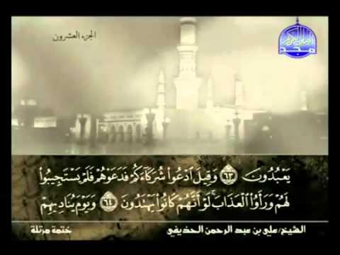 الجزء العشرون (20) من القرآن الكريم بصوت الشيخ علي الحذيفي