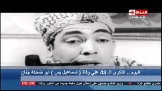 في ذكرى وفاته الـ43.. مشوار إسماعيل يس «أبو ضحكة جنان»