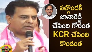 KTR Controversial Comments on Janareddy Over Problems in Nalgonda | KTR Press Meet | Mango News - MANGONEWS