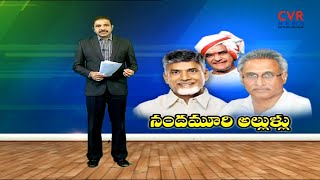 నందమూరి అల్లుళ్ళు: Chandrababu and Daggupati Venkateshwar Election Campaign with NTR Poster | CVR - CVRNEWSOFFICIAL