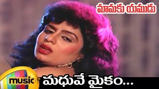 Arjun Songs | Madhuve Maikam Full Video Song | Mamaku Yamudu Telugu Movie Video Songs | Arjun - MANGOMUSIC