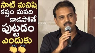 Director Koratala Siva Heart Touching Speech About Life And Money | TFPC - TFPC