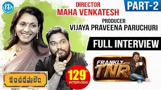 C/O Kancharapalem Producer Vijaya Praveena & Director Maha Interview- Part #2 | Frankly With TNR#129 - IDREAMMOVIES